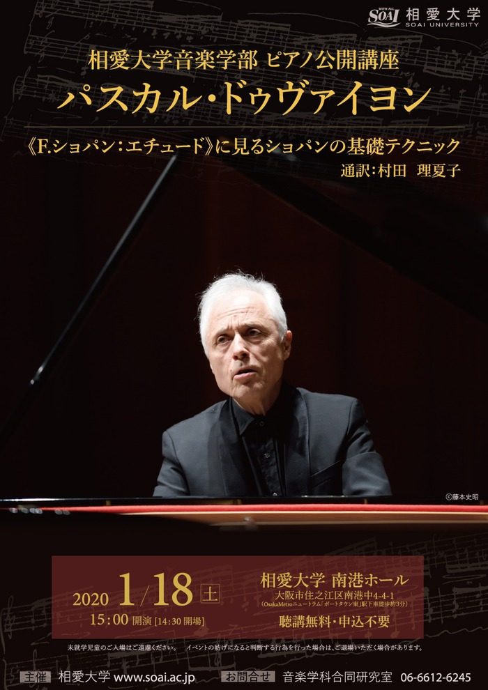 20200118_pianokokai_omote.jpg