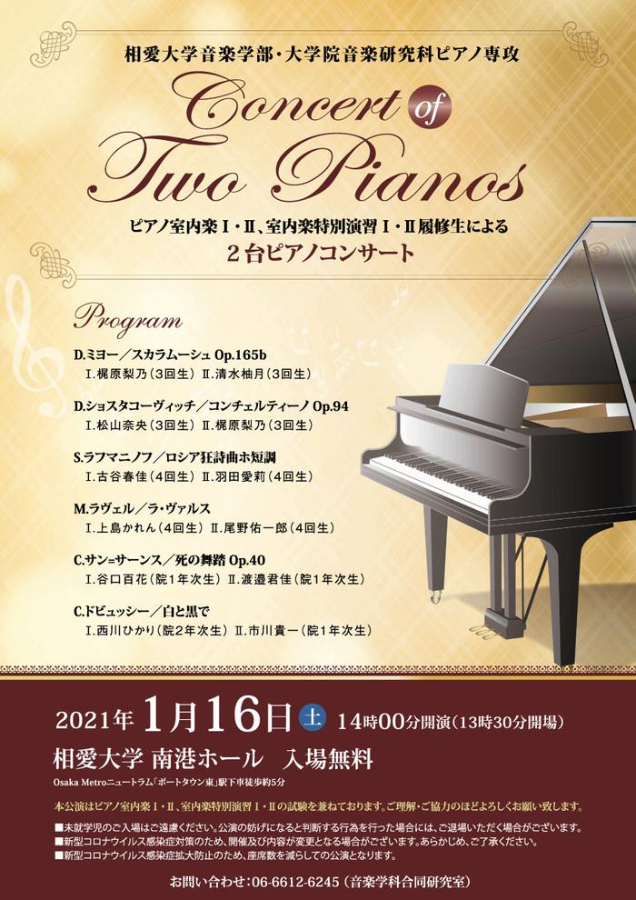20210116_pianoconcert.jpg