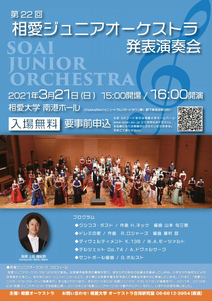 2021_juniororchestra.jpg