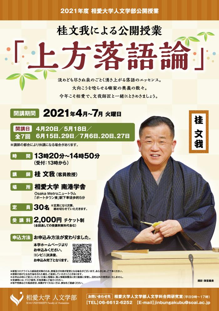 2021_kamigatarakugo.jpg
