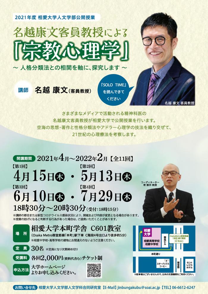 2021_nakoshi_1cool.jpg