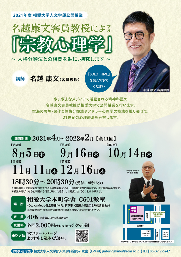 2021_nakoshi_2cool01.jpg