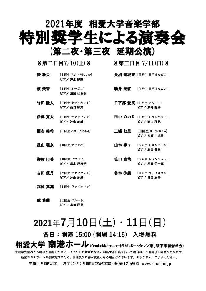 2021_tokubetushogakusei_enki.jpg