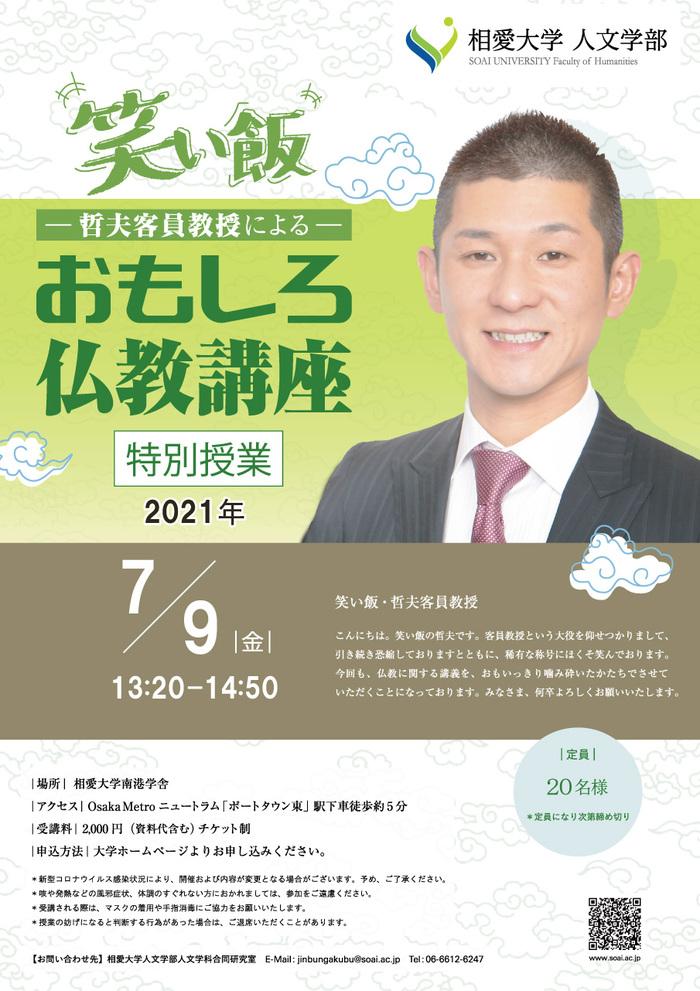 2021_waraimeshi.tetsuo.jpg