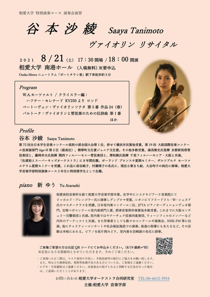 20210821_tanimotosaaya_solo.jpg