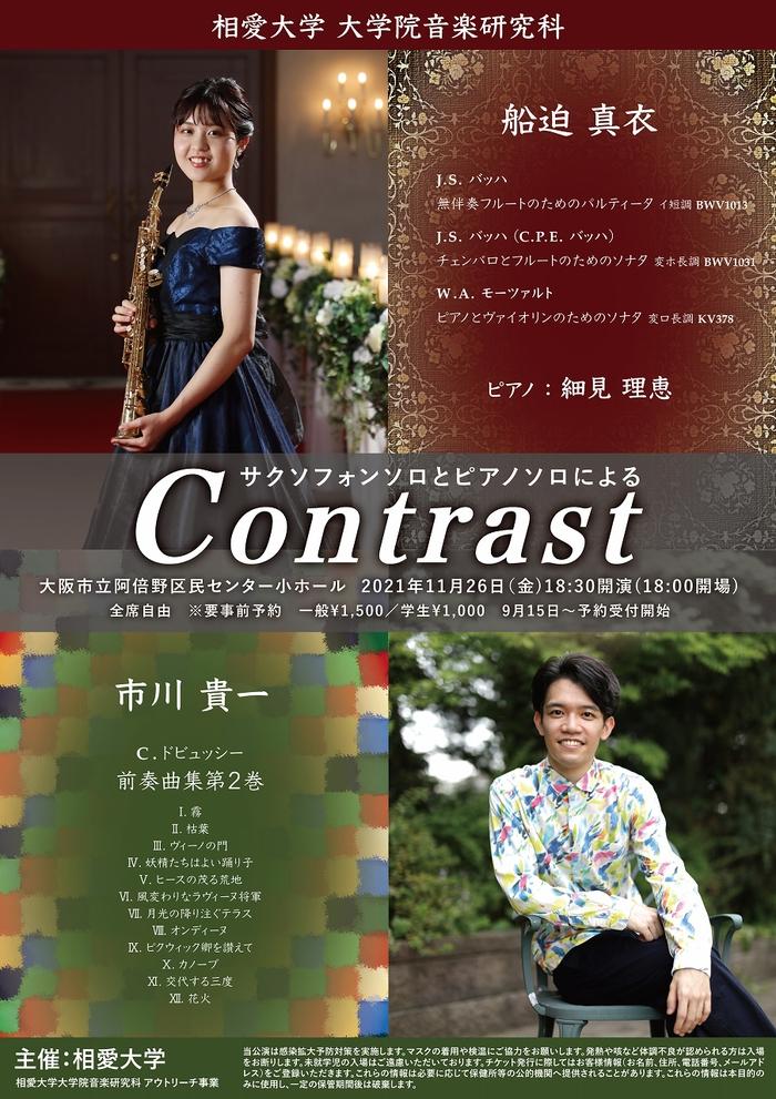 1126_contrast_omote.jpg