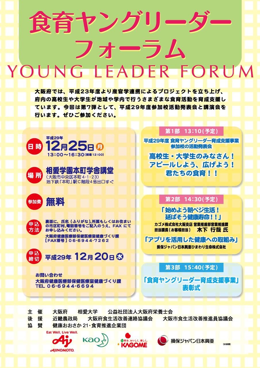 http://www.soai.ac.jp/information/learning/1225_syokuikuy_omote.jpg