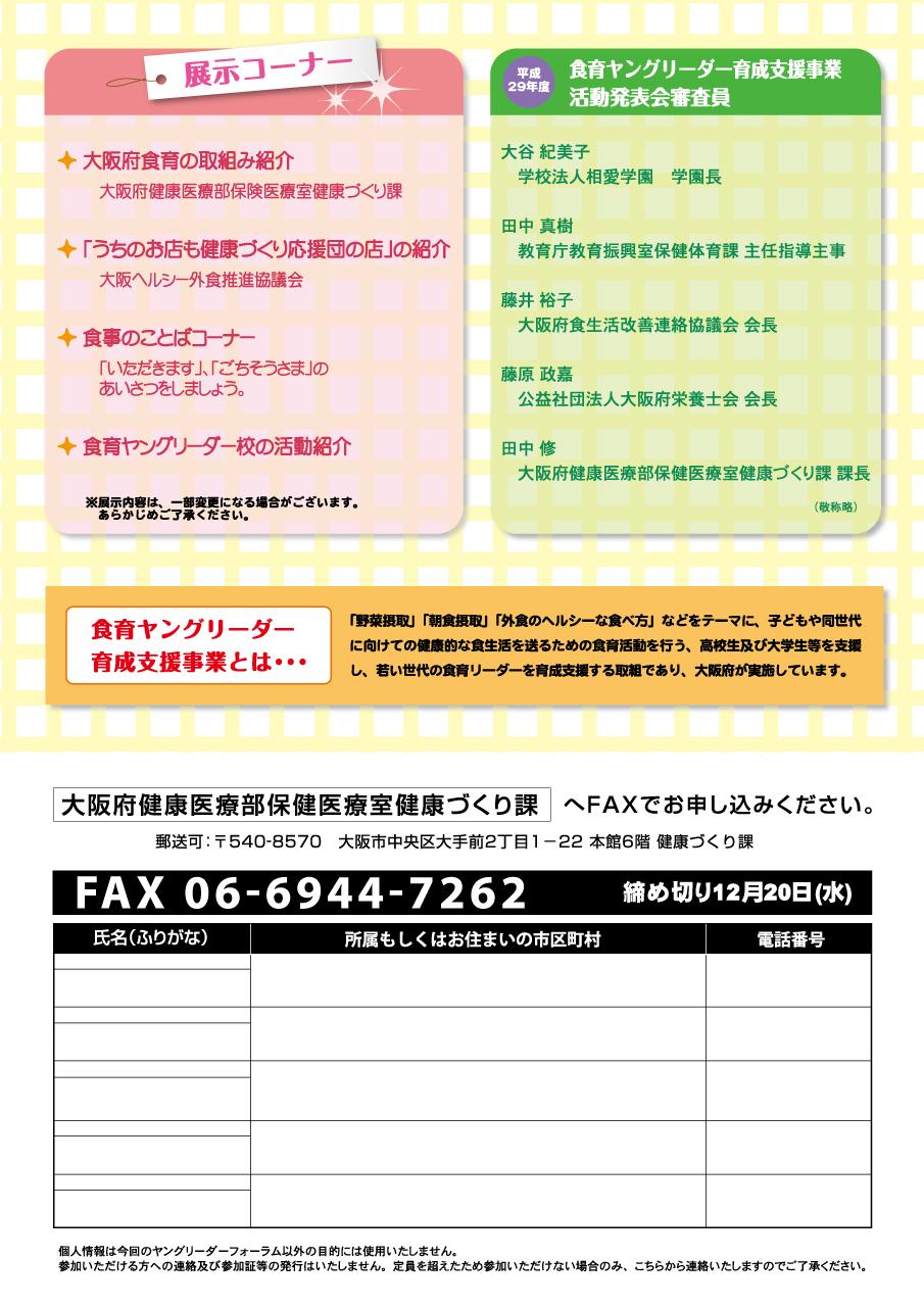 http://www.soai.ac.jp/information/learning/1225_syokuikuy_ura.jpg