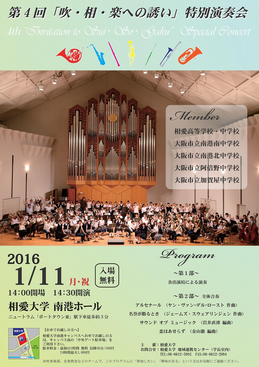 http://www.soai.ac.jp/information/learning/20160111_suisougaku_01.jpg