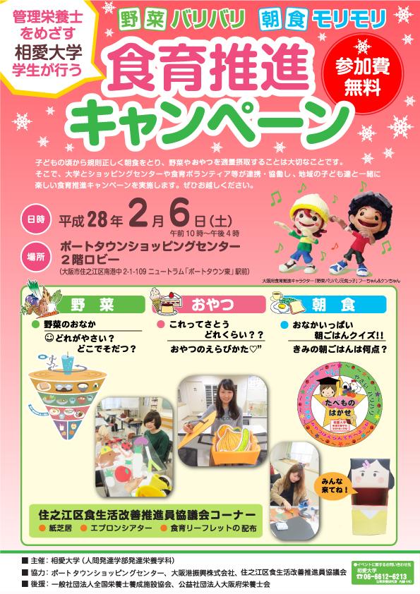 20160206_shokuiku.jpg