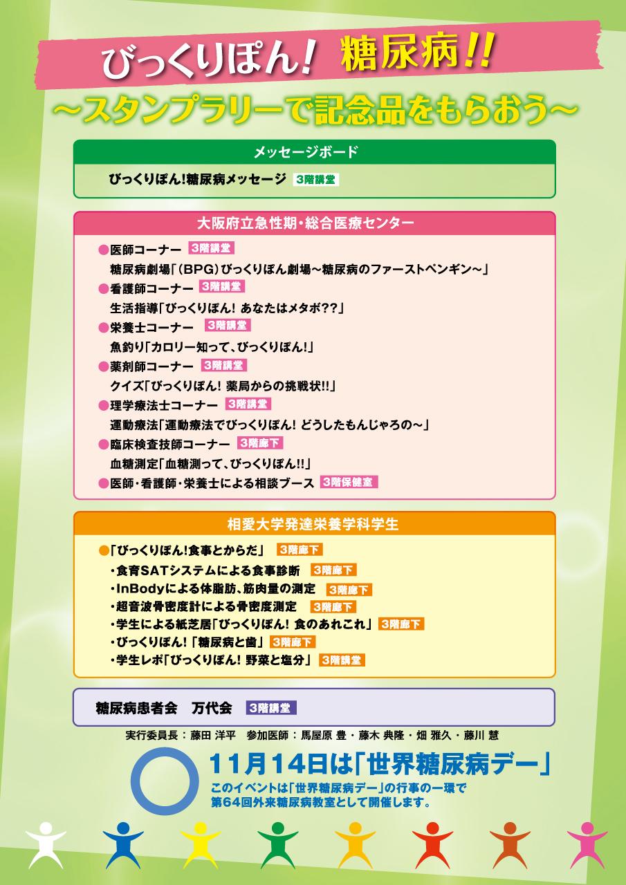 http://www.soai.ac.jp/information/learning/20161119_tounyoubyo_ura.jpg