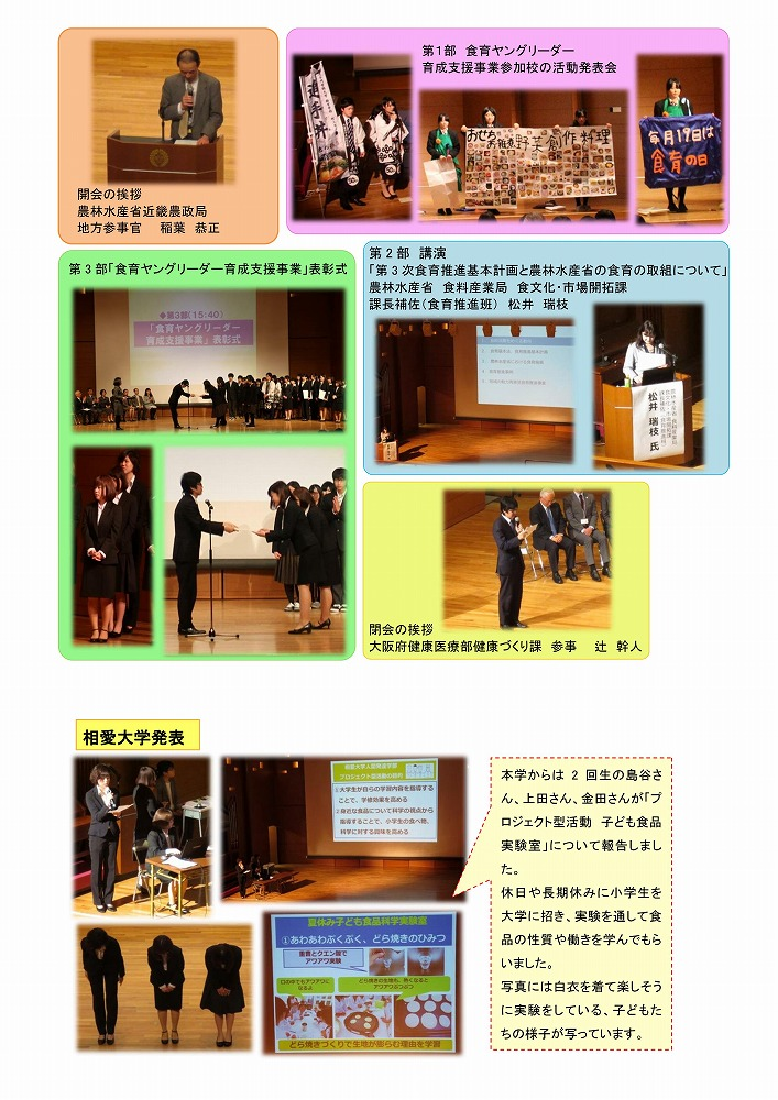 http://www.soai.ac.jp/information/learning/20170321_young-leader_01.jpg