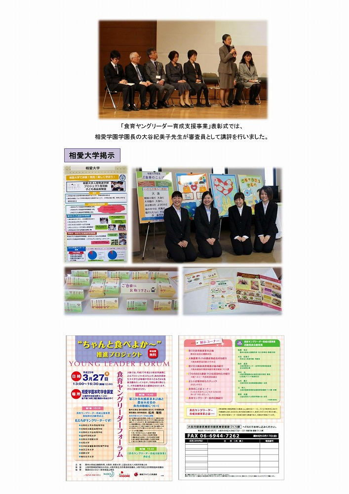 http://www.soai.ac.jp/information/learning/20170321_young-leader_02.jpg