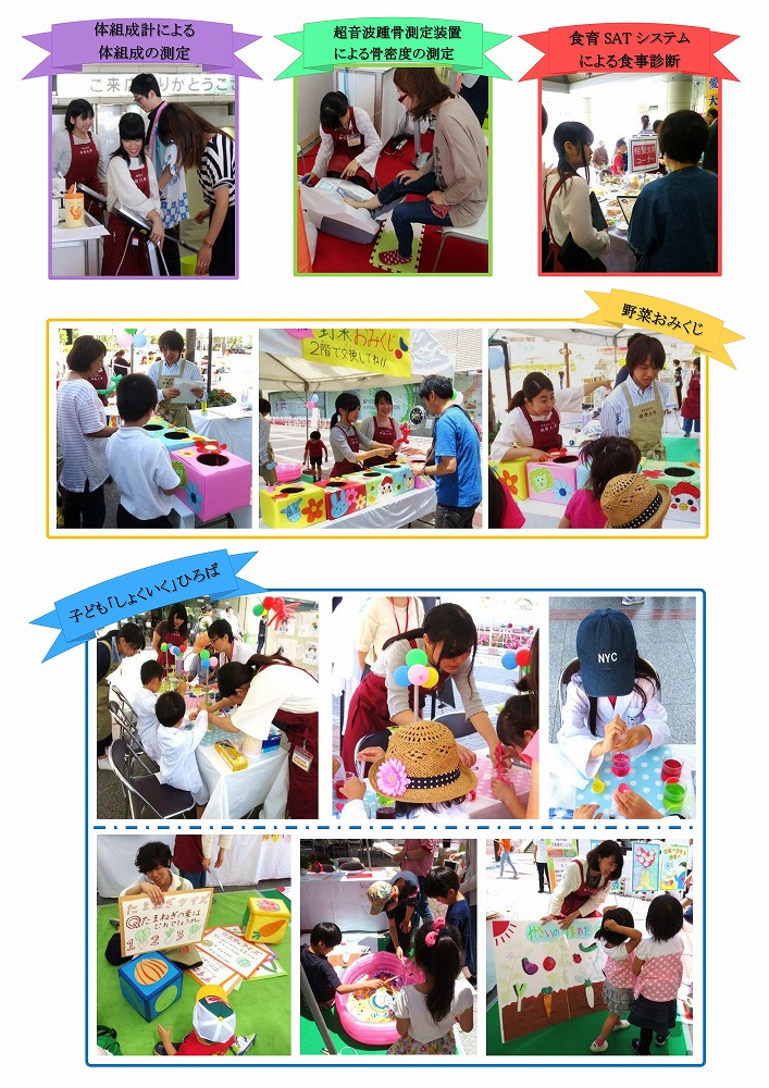 http://www.soai.ac.jp/information/learning/20170528_shokuikufesta_report_01.jpg
