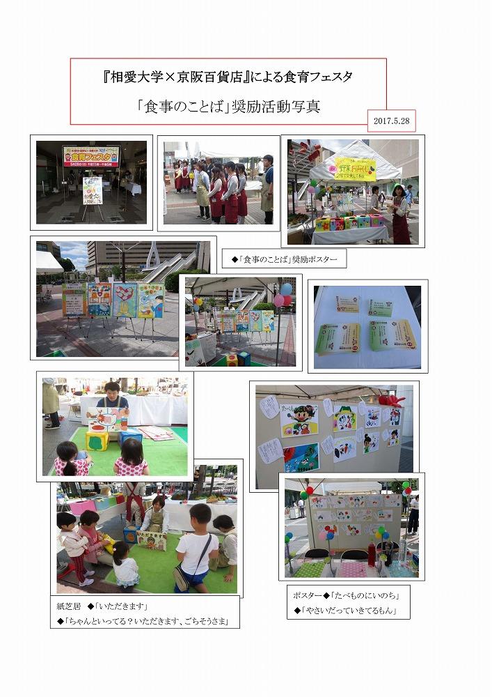 http://www.soai.ac.jp/information/learning/20170528_shokuikufesta_report_02.jpg