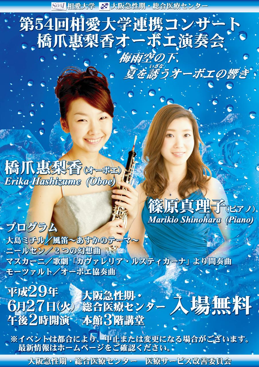 http://www.soai.ac.jp/information/learning/20170627_kyuuseikiconcert.jpg