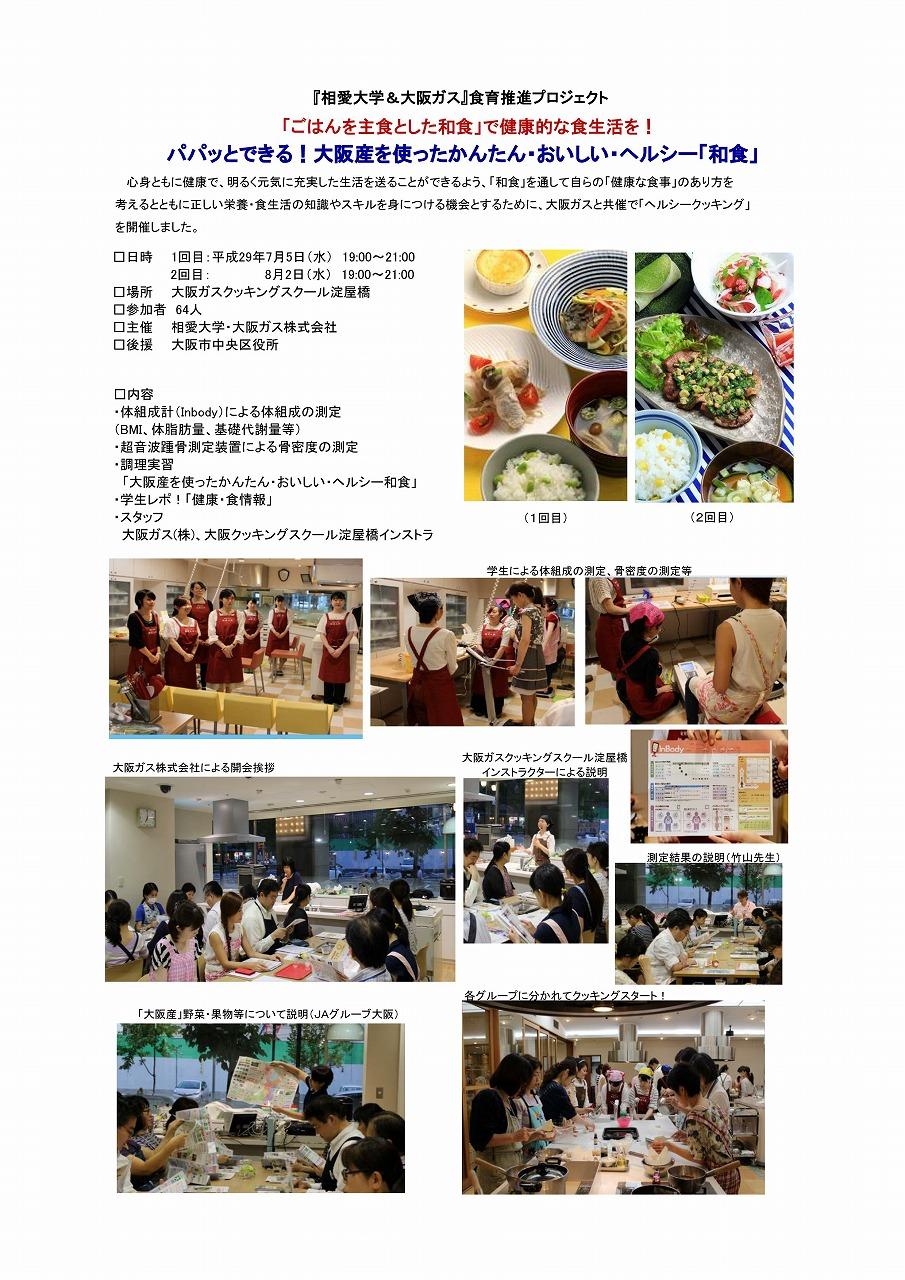 http://www.soai.ac.jp/information/learning/20170705_osakagas_report.jpg