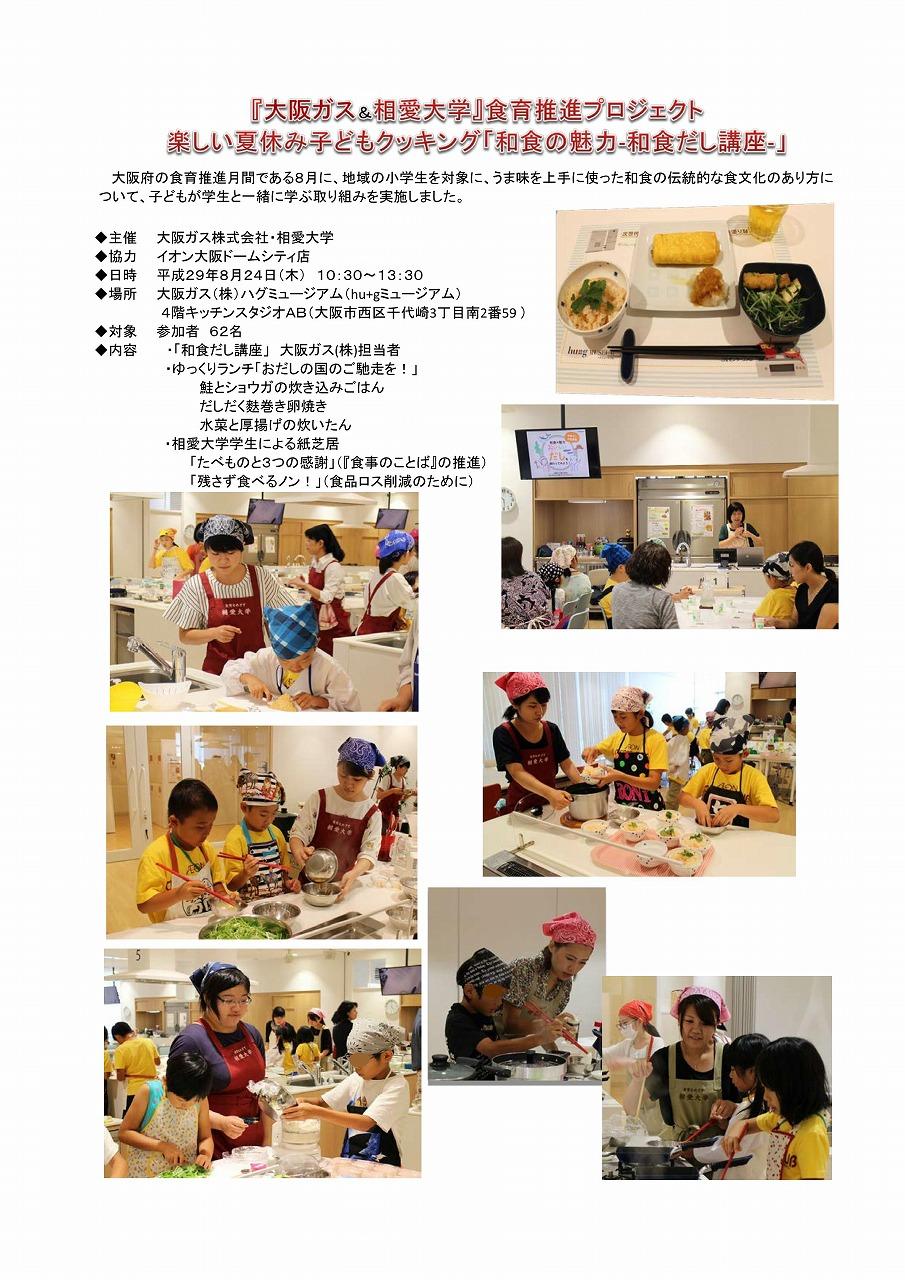 http://www.soai.ac.jp/information/learning/20170824_osakagas_report_01.jpg