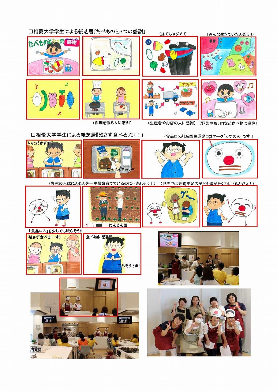 http://www.soai.ac.jp/information/learning/20170824_osakagas_report_02.jpg