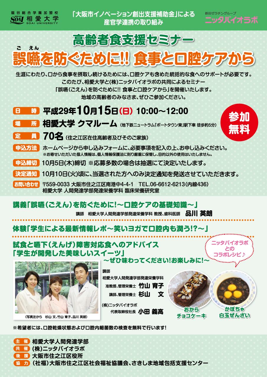 http://www.soai.ac.jp/information/learning/20171015_goen.jpg