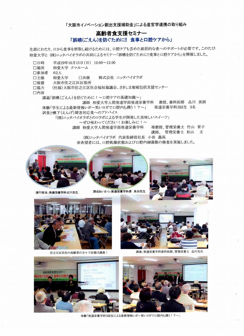 http://www.soai.ac.jp/information/learning/20171015_goen_houkoku.jpg