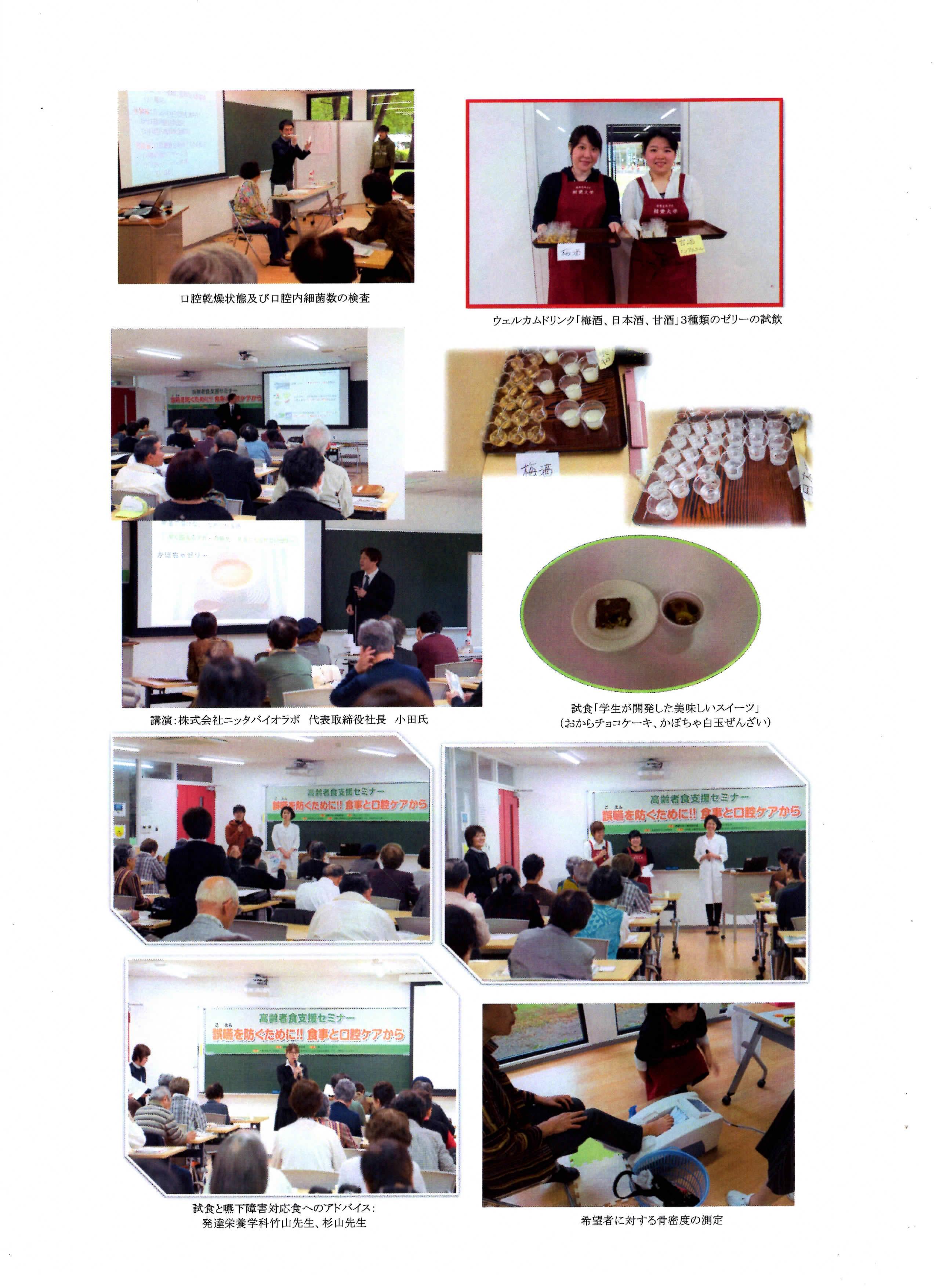 http://www.soai.ac.jp/information/learning/20171015_goen_houkoku_01.jpg