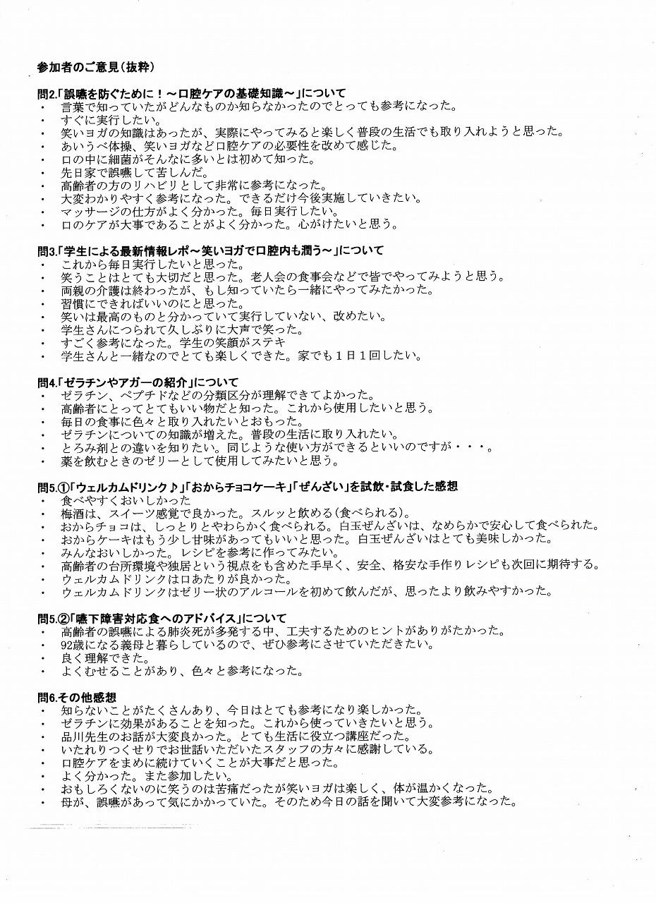 http://www.soai.ac.jp/information/learning/20171015_goen_houkoku_03-2.jpg