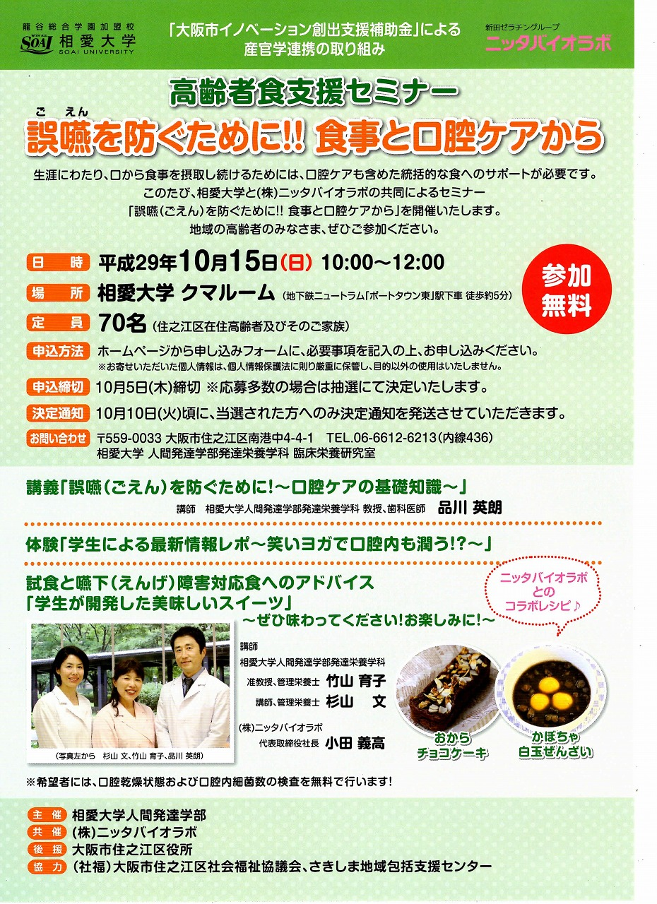 http://www.soai.ac.jp/information/learning/20171015_goen_houkoku_04-2.jpg