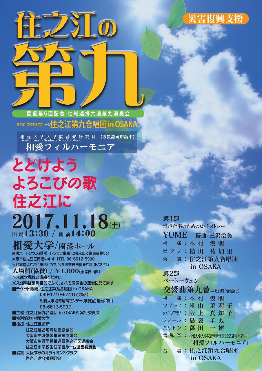 http://www.soai.ac.jp/information/learning/20171118_suminoe-n9.jpg