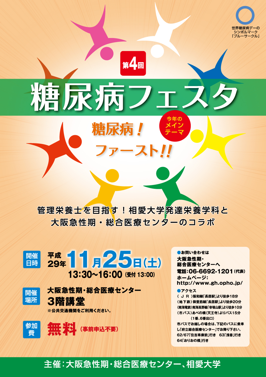 http://www.soai.ac.jp/information/learning/20171125_tounyoubyou_omote.jpg