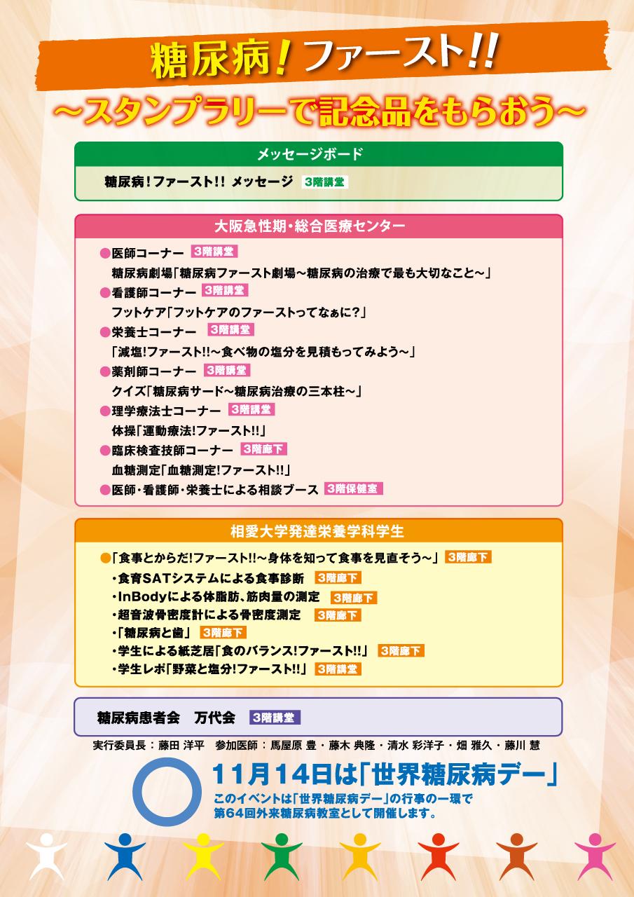 http://www.soai.ac.jp/information/learning/20171125_tounyoubyou_ura.jpg