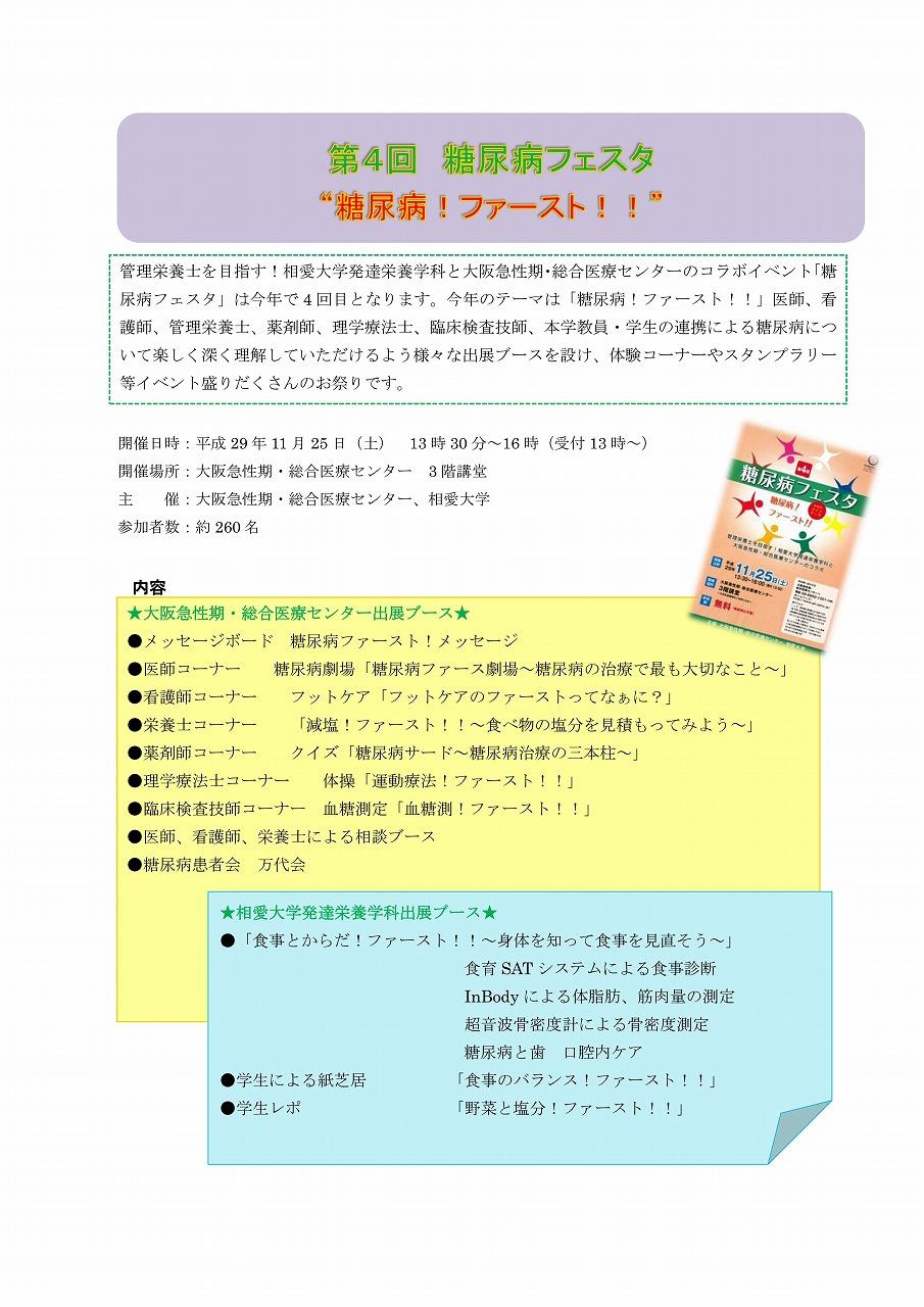 http://www.soai.ac.jp/information/learning/20171125tounyoubyoufes_01.jpg