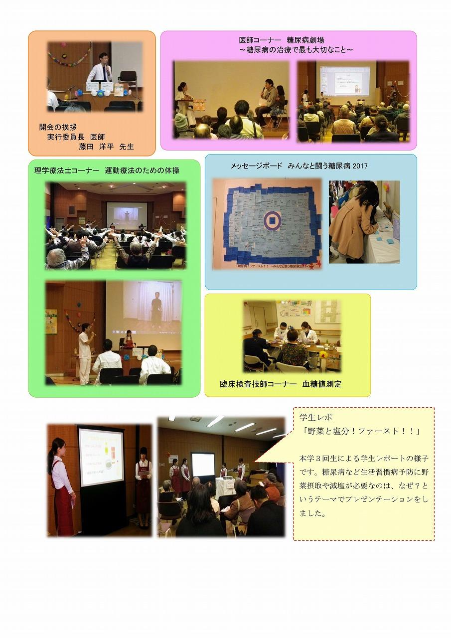 http://www.soai.ac.jp/information/learning/20171125tounyoubyoufes_02.jpg