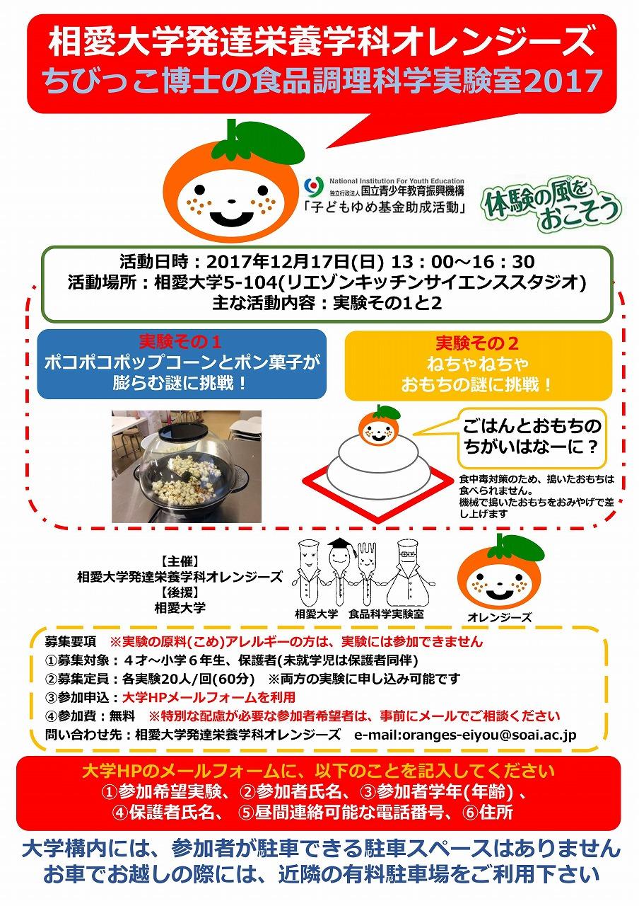 http://www.soai.ac.jp/information/learning/20171217orengi.jpg