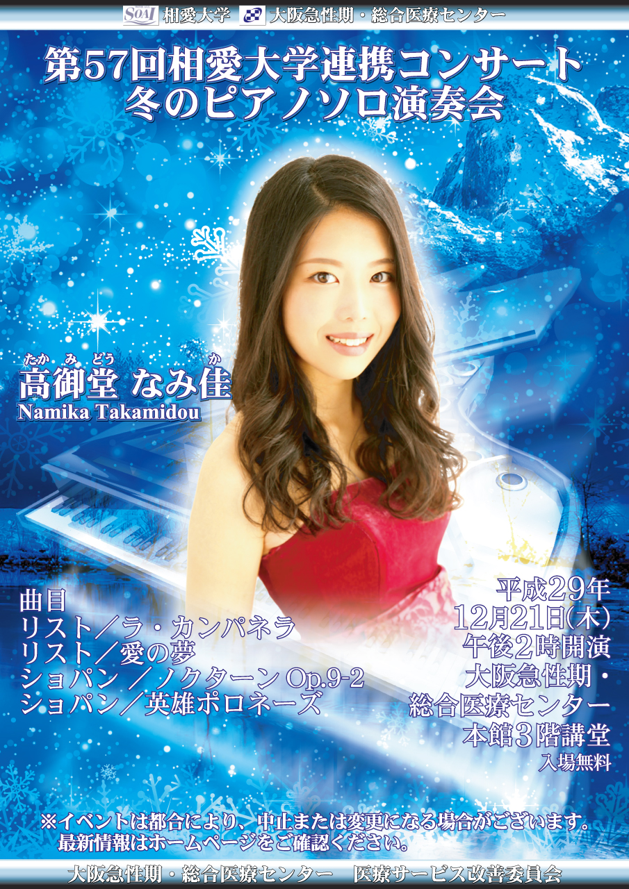 http://www.soai.ac.jp/information/learning/20171221_kyuuseikiconcert.jpg