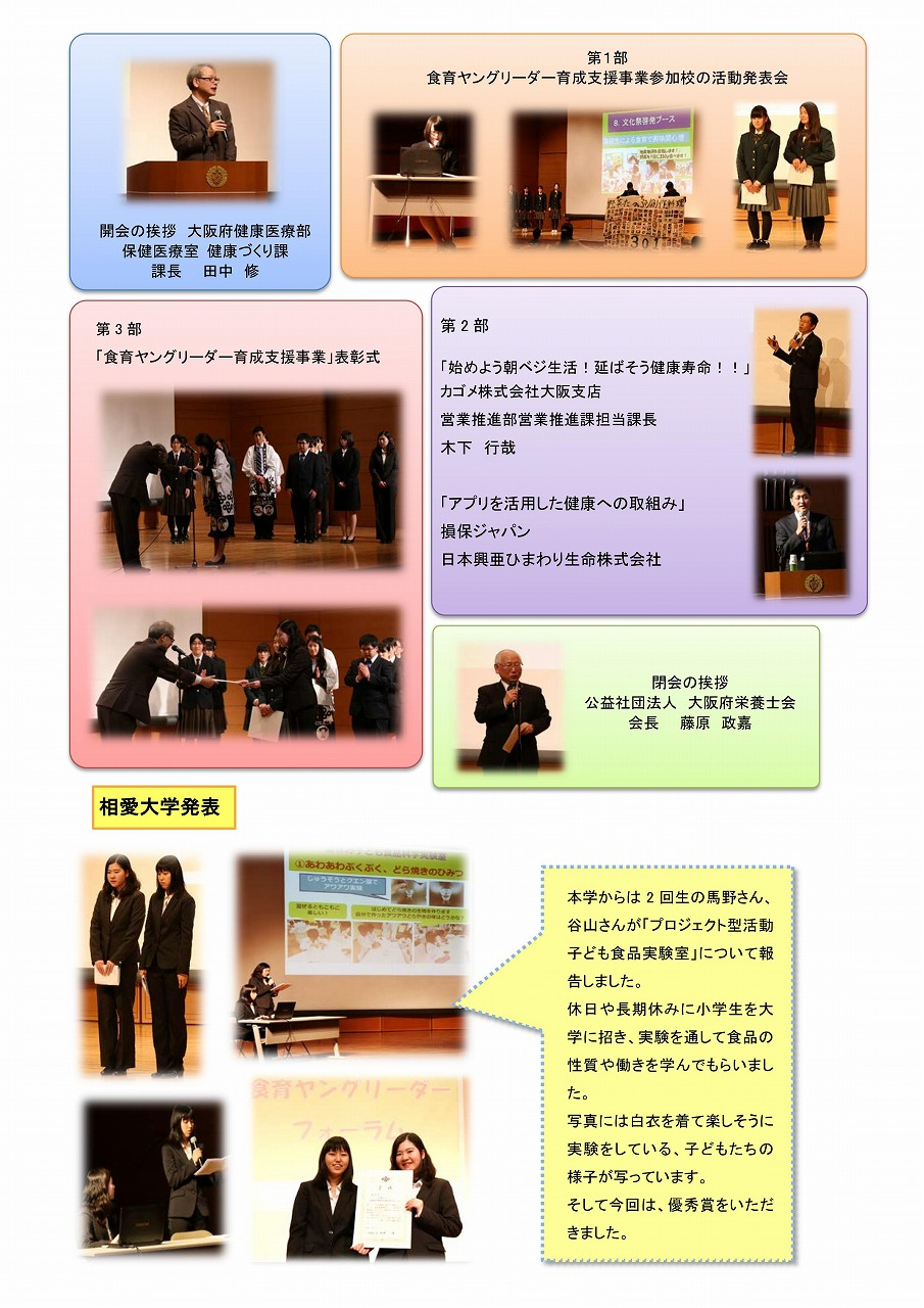 http://www.soai.ac.jp/information/learning/20171225_young-leader_report_01.jpg