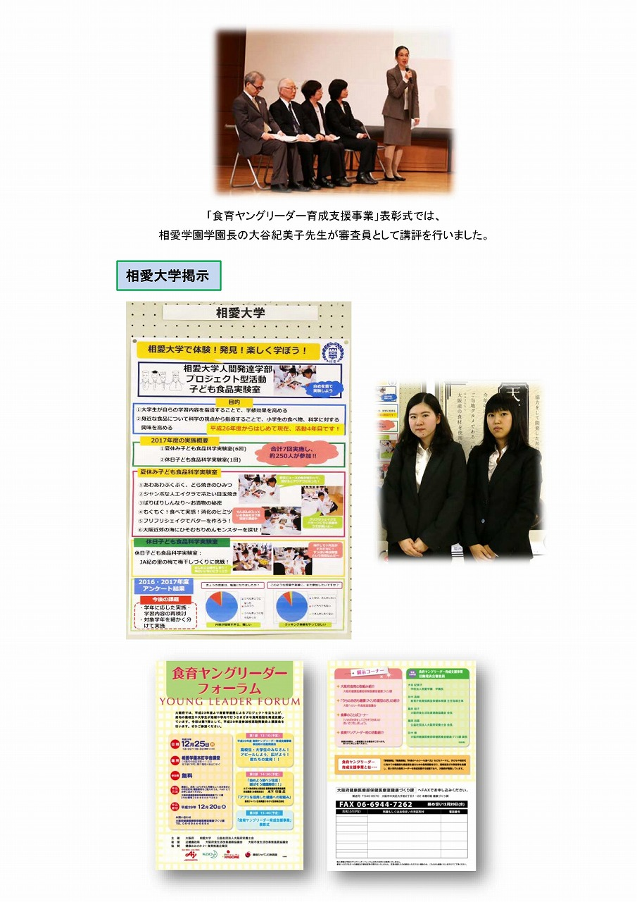 http://www.soai.ac.jp/information/learning/20171225_young-leader_report_02.jpg