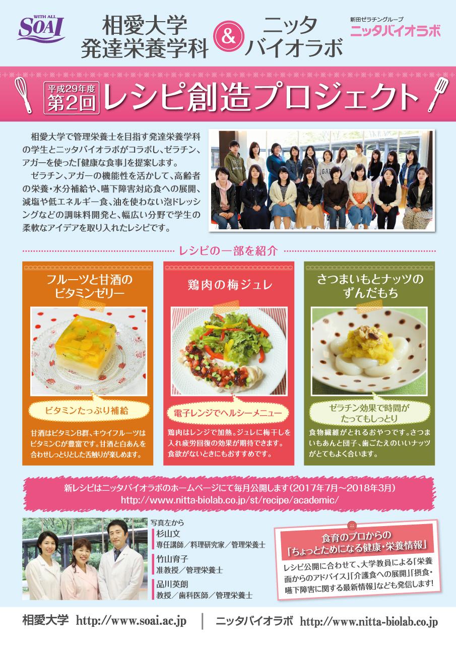 http://www.soai.ac.jp/information/learning/2017_nittabio.jpg