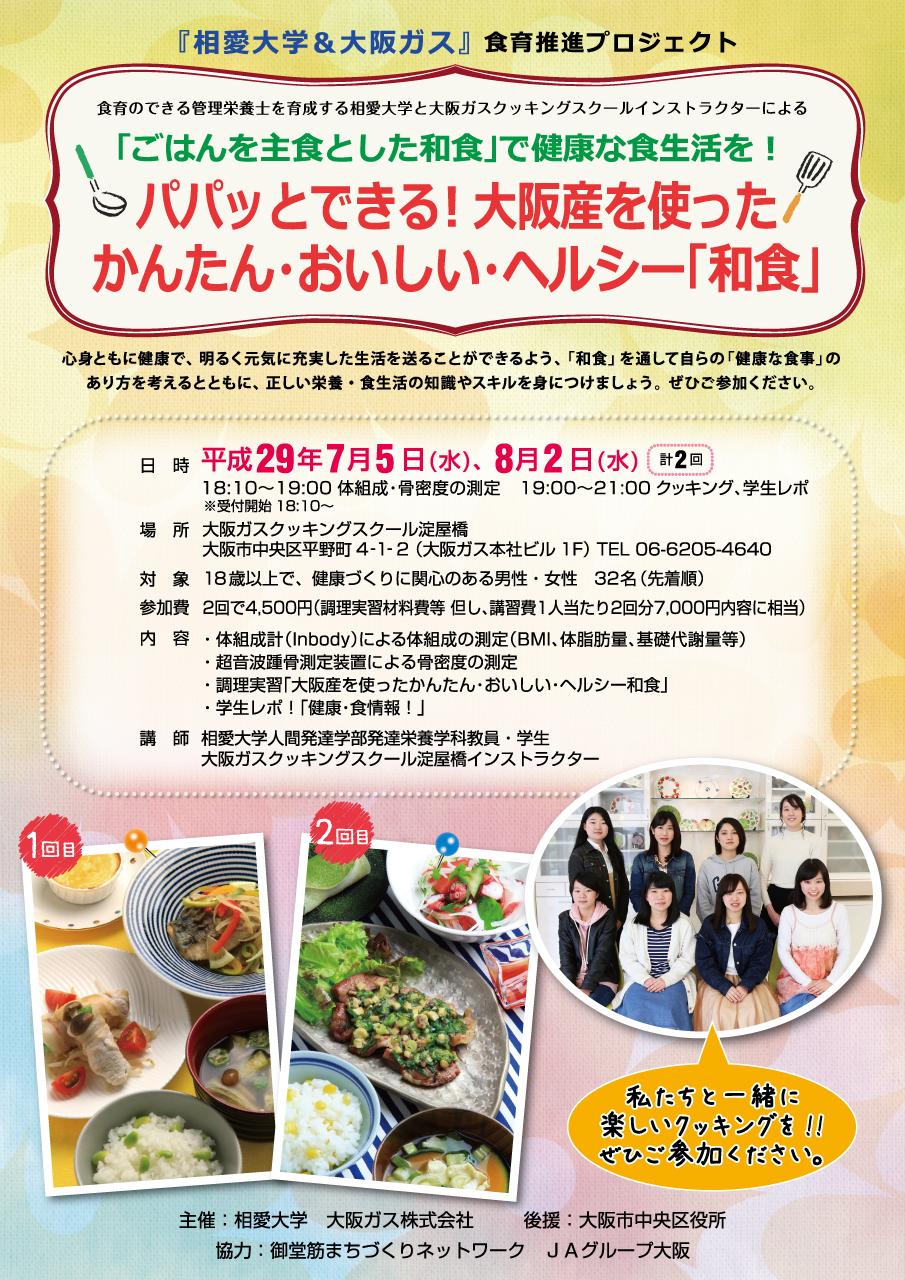 http://www.soai.ac.jp/information/learning/2017_osakagasuCOOKING_OMOTE.jpg