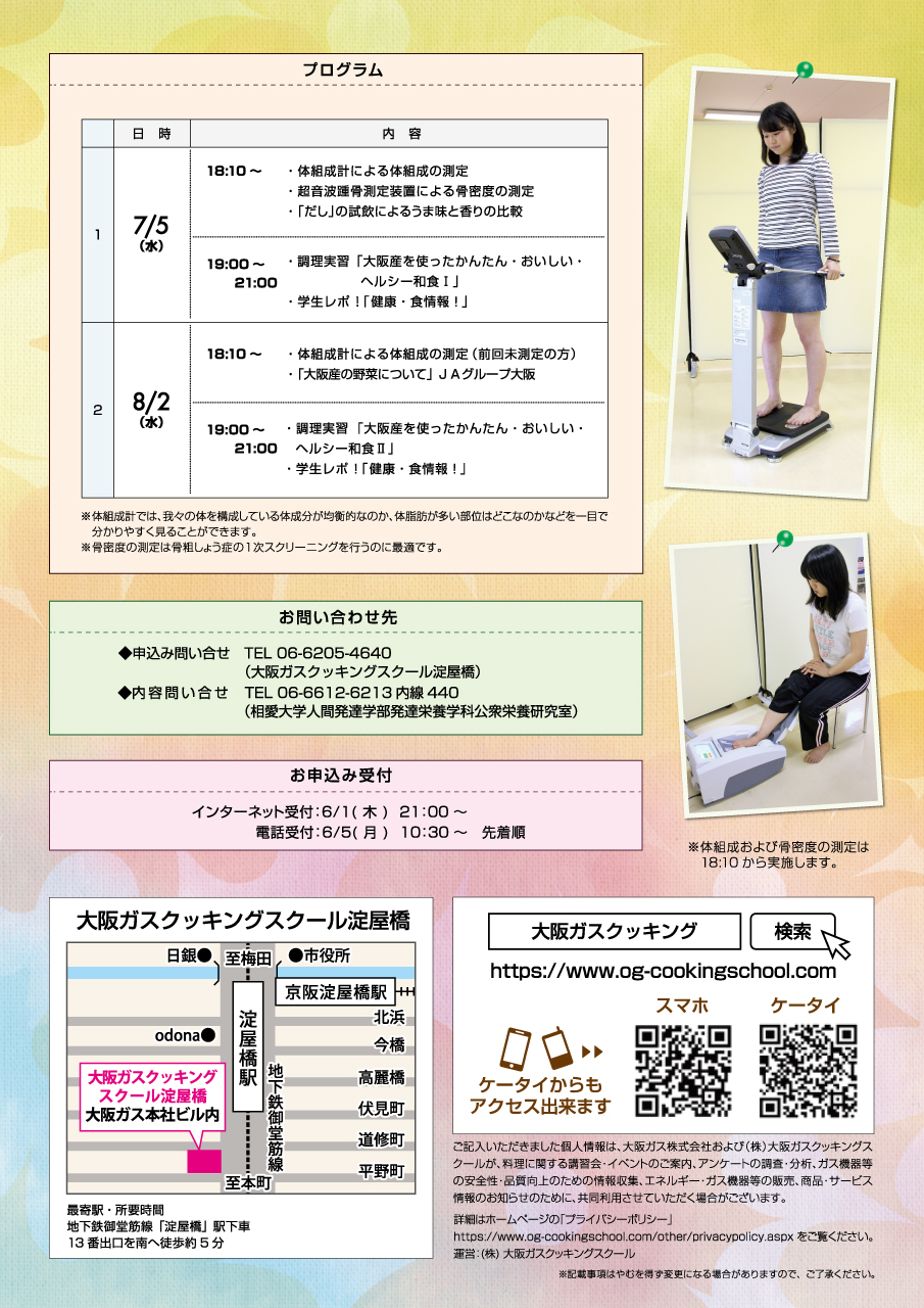 http://www.soai.ac.jp/information/learning/2017_osakagasu_COOKING_URA.jpg