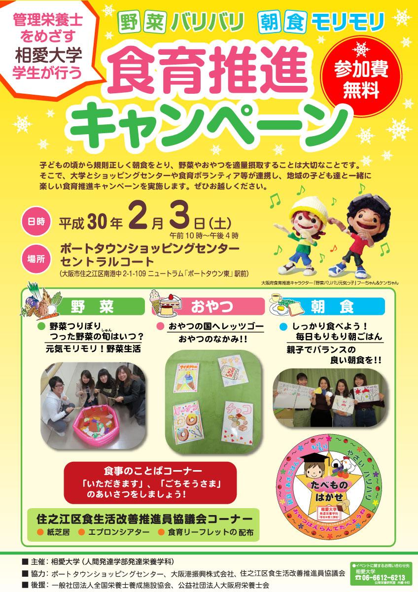 http://www.soai.ac.jp/information/learning/20180203_shokuiku_suishin.jpg