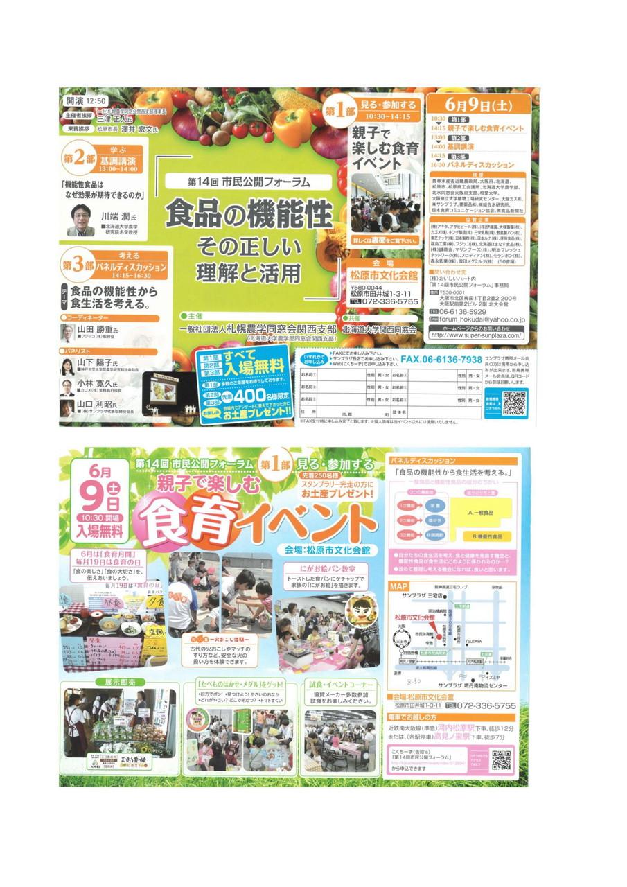 http://www.soai.ac.jp/information/learning/20180609_shimin-forum_report_02.jpg