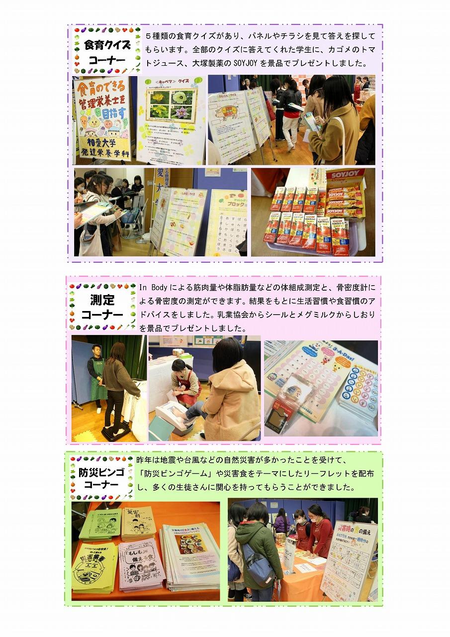 http://www.soai.ac.jp/information/learning/20190113_fureaitanken_01.jpg