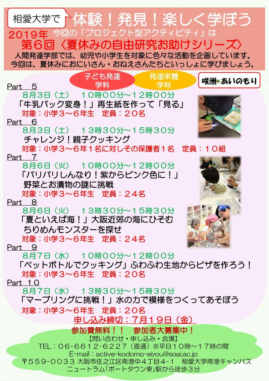 https://www.soai.ac.jp/information/learning/2019_6thn_summeractive.jpg