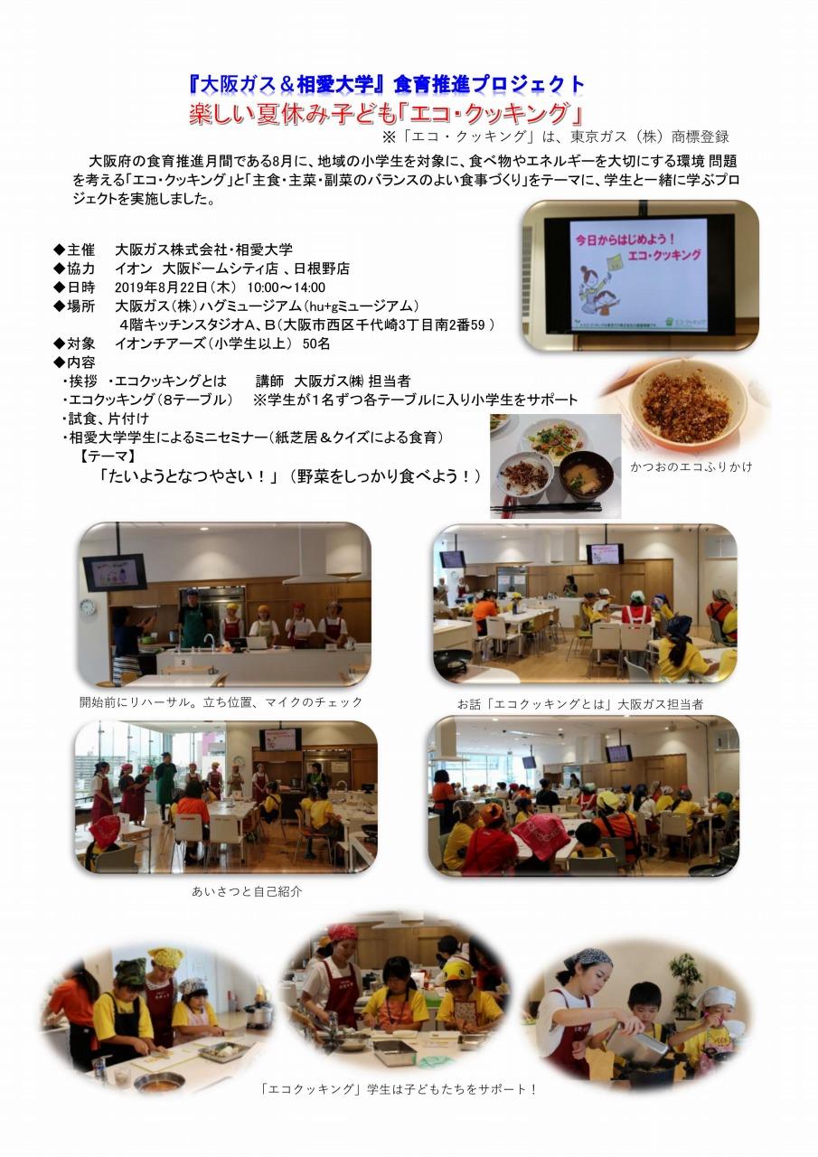 https://www.soai.ac.jp/information/learning/2019_osakagus.jpg