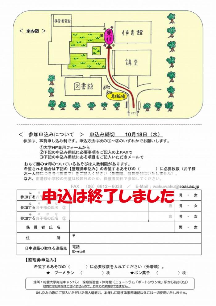http://www.soai.ac.jp/information/learning/320171028_wakuwaku_0.jpg