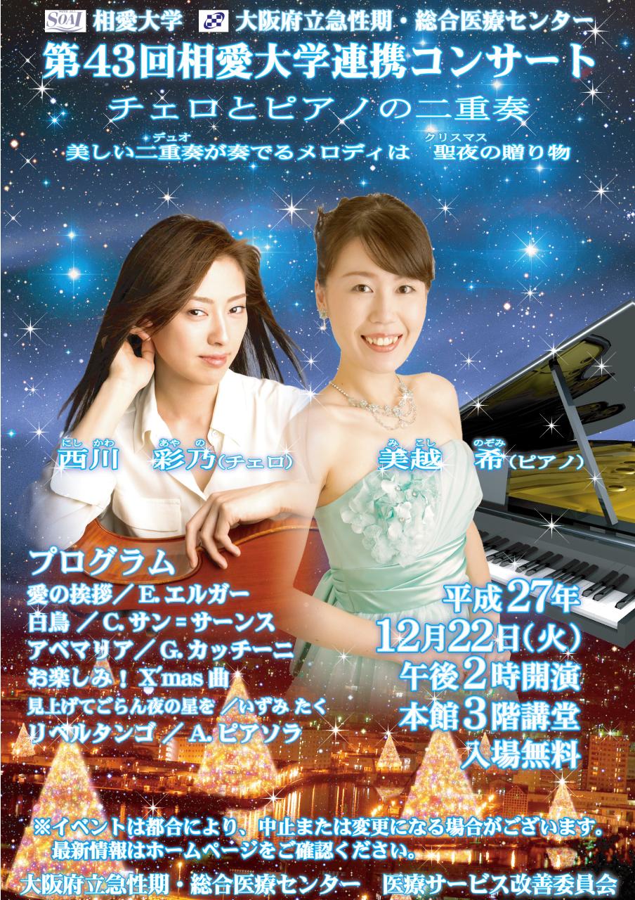 20151222_kyuuseiki_concert.jpg