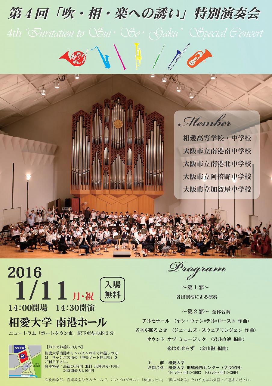 20160111_suisougaku_01.jpg