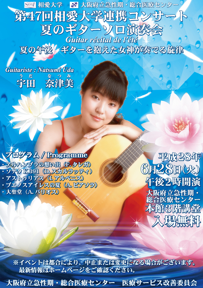 20160628_kyuuseikiconcert.jpg
