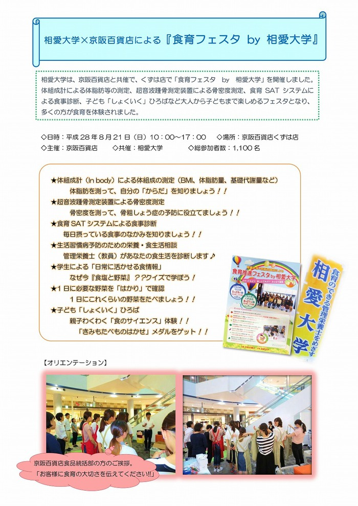 20160821_shokuiku-festa_report.jpg